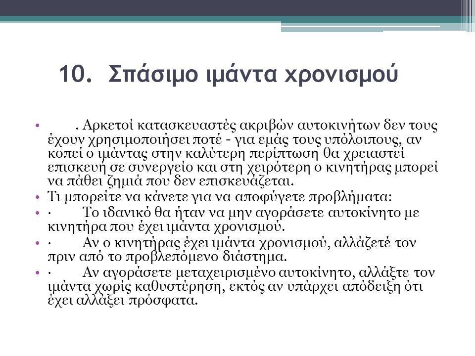 10.Σπάσιμο ιμάντα χρονισμού •.