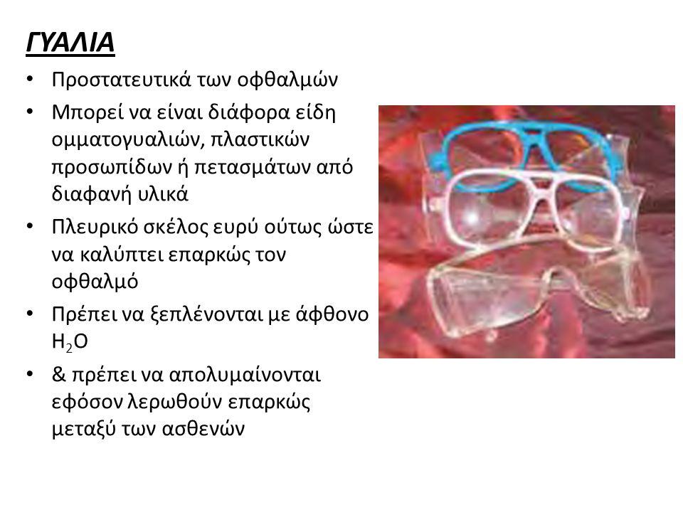 ΓΥΑΛΙΑ • Προστατευτικά των οφθαλμών • Μπορεί να είναι διάφορα είδη ομματογυαλιών, πλαστικών προσωπίδων ή πετασμάτων από διαφανή υλικά • Πλευρικό σκέλο