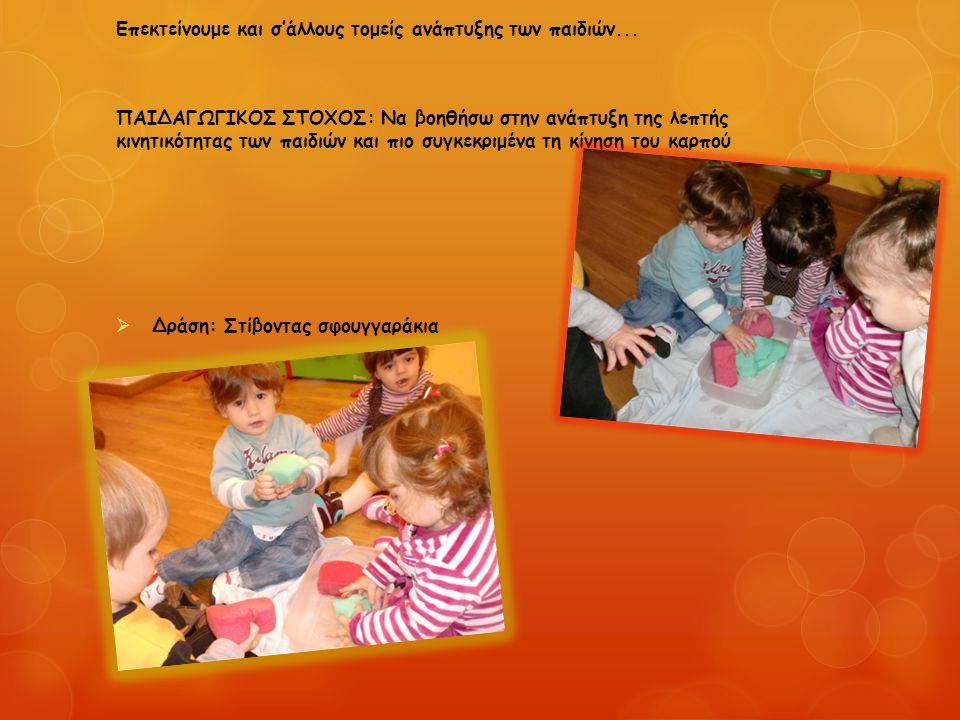 Eπεκτείνουμε και σ'άλλους τομείς ανάπτυξης των παιδιών... ΠΑΙΔΑΓΩΓΙΚΟΣ ΣΤΟΧΟΣ: Να βοηθήσω στην ανάπτυξη της λεπτής κινητικότητας των παιδιών και πιο σ