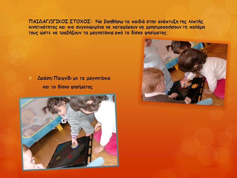 ΠΑΙΔΑΓΩΓΙΚΟΣ ΣΤΟΧΟΣ: Να βοηθήσω τα παιδιά στην ανάπτυξη της λεπτής κινητικότητας και πιο συγκεκριμένα να καταφέρουν να χρησιμοποιήσουν τη παλάμη τους