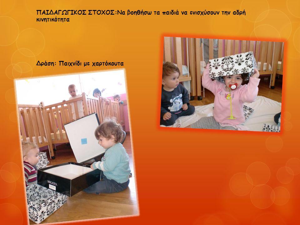 ΠΑΙΔΑΓΩΓΙΚΟΣ ΣΤΟΧΟΣ:Να βοηθήσω τα παιδιά να ενισχύσουν την αδρή κινητικότητα Δράση: Παιχνίδι με χαρτόκουτα