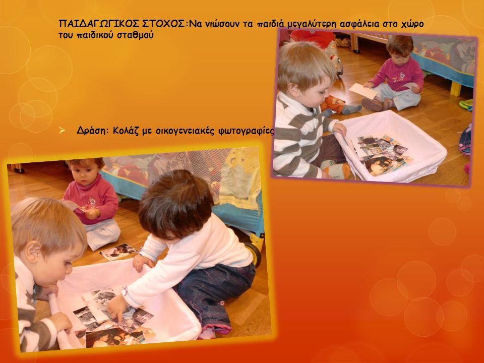 ΠΑΙΔΑΓΩΓΙΚΟΣ ΣΤΟΧΟΣ:Να νιώσουν τα παιδιά μεγαλύτερη ασφάλεια στο χώρο του παιδικού σταθμού  Δράση: Κολάζ με οικογενειακές φωτογραφίες