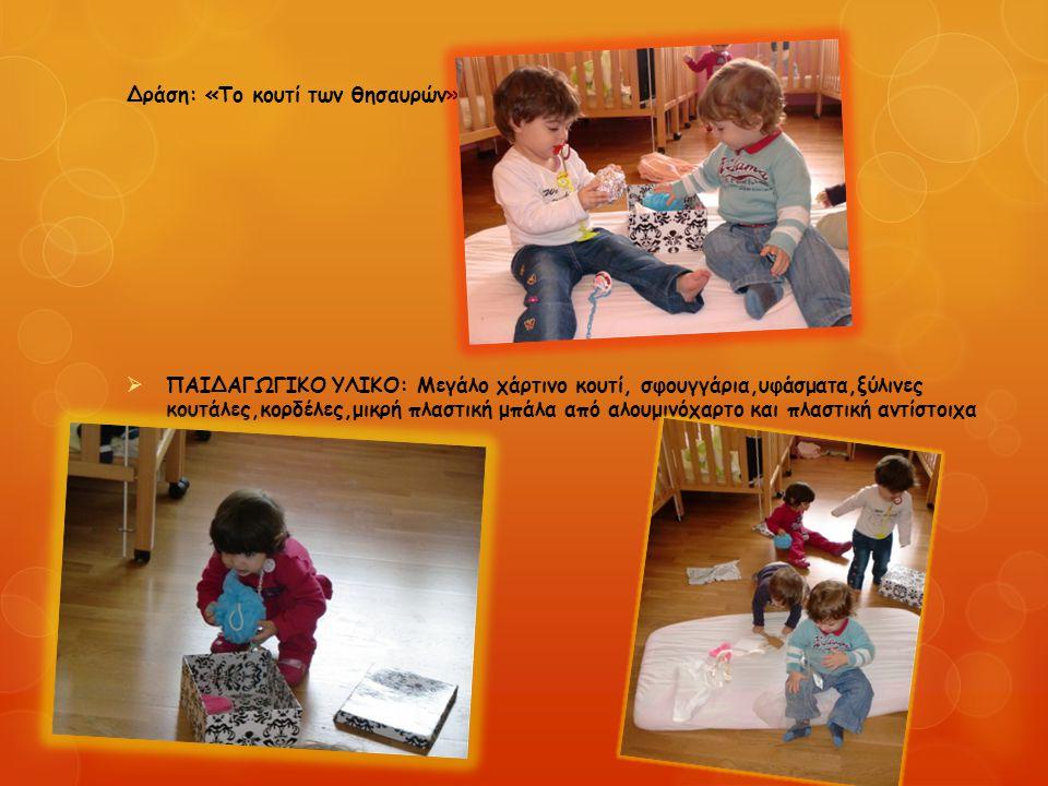 ΠΑΙΔΑΓΩΓΙΚΟΣ ΣΤΟΧΟΣ: Να βοηθήσω τα παιδιά στην ανάπτυξη της λεπτής κινητικότητας και πιο συγκεκριμένα να καταφέρουν να χρησιμοποιήσουν τη παλάμη τους ώστε να τραβήξουν τα μαγνητάκια aπό το δίσκο ψησίματος.
