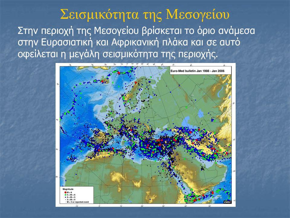 Σεισμικότητα της Μεσογείου Στην περιοχή της Μεσογείου βρίσκεται το όριο ανάμεσα στην Ευρασιατική και Αφρικανική πλάκα και σε αυτό οφείλεται η μεγάλη σ