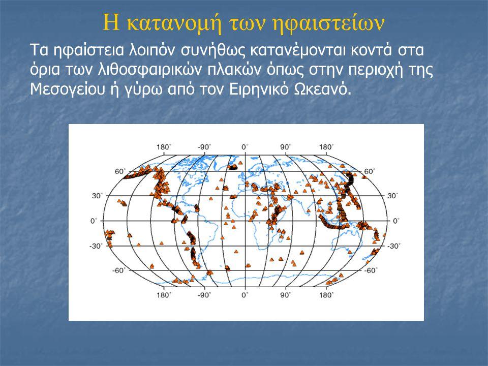 Η κατανομή των ηφαιστείων Τα ηφαίστεια λοιπόν συνήθως κατανέμονται κοντά στα όρια των λιθοσφαιρικών πλακών όπως στην περιοχή της Μεσογείου ή γύρω από