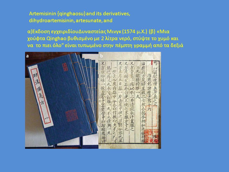 Artemisinin {qinghaosu) and its derivatives, dihydroartemisinin, artesunate, and α)Εκδοση εγχειριδίουΔυναστείας Μινγκ (1574 μ.Χ.) (β) «Μια χούφτα Qing