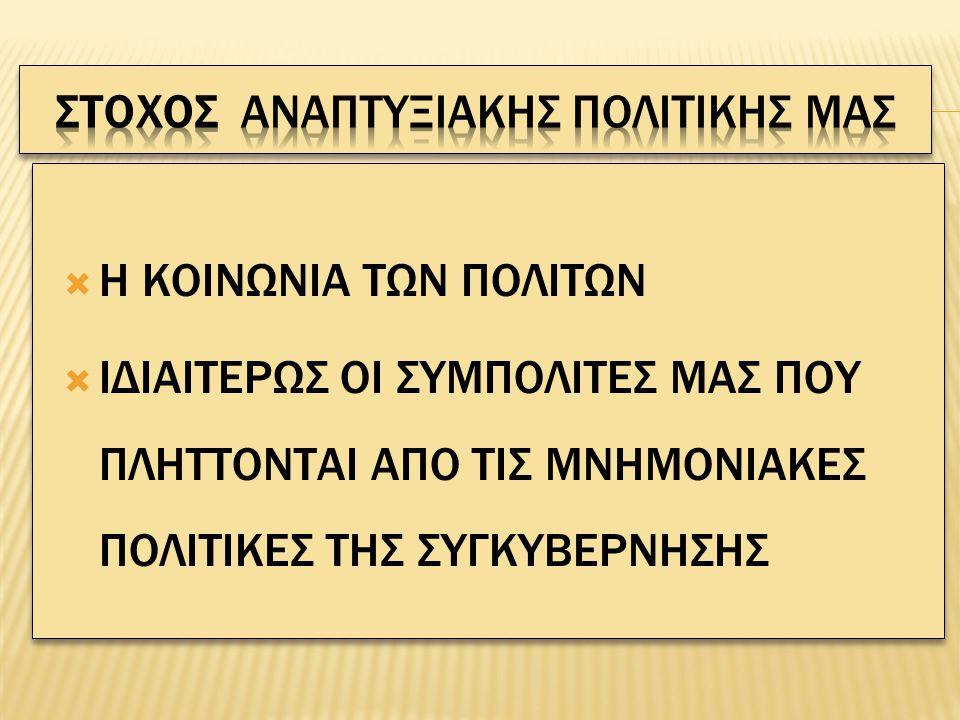  Η ΚΟΙΝΩΝΙΑ ΤΩΝ ΠΟΛΙΤΩΝ  ΙΔΙΑΙΤΕΡΩΣ ΟΙ ΣΥΜΠΟΛΙΤΕΣ ΜΑΣ ΠΟΥ ΠΛΗΤΤΟΝΤΑΙ ΑΠΟ ΤΙΣ ΜΝΗΜΟΝΙΑΚΕΣ ΠΟΛΙΤΙΚΕΣ ΤΗΣ ΣΥΓΚΥΒΕΡΝΗΣΗΣ  Η ΚΟΙΝΩΝΙΑ ΤΩΝ ΠΟΛΙΤΩΝ  ΙΔΙΑΙΤΕΡΩΣ ΟΙ ΣΥΜΠΟΛΙΤΕΣ ΜΑΣ ΠΟΥ ΠΛΗΤΤΟΝΤΑΙ ΑΠΟ ΤΙΣ ΜΝΗΜΟΝΙΑΚΕΣ ΠΟΛΙΤΙΚΕΣ ΤΗΣ ΣΥΓΚΥΒΕΡΝΗΣΗΣ