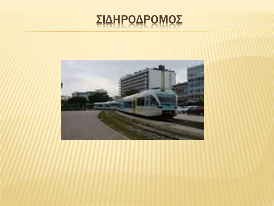  Σύνδεση με τα πάσης φύσεως δίκτυα, τα κέντρα, τις δομές και τις υποδομές εξυπηρέτησης της πόλης.