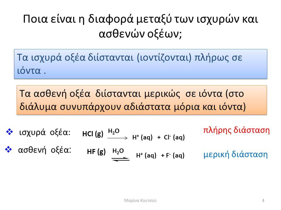 Ποια είναι η διαφορά μεταξύ των ισχυρών και ασθενών οξέων; Tα ισχυρά οξέα διίστανται (ιοντίζονται) πλήρως σε ιόντα. Τα ασθενή οξέα διίστανται μερικώς