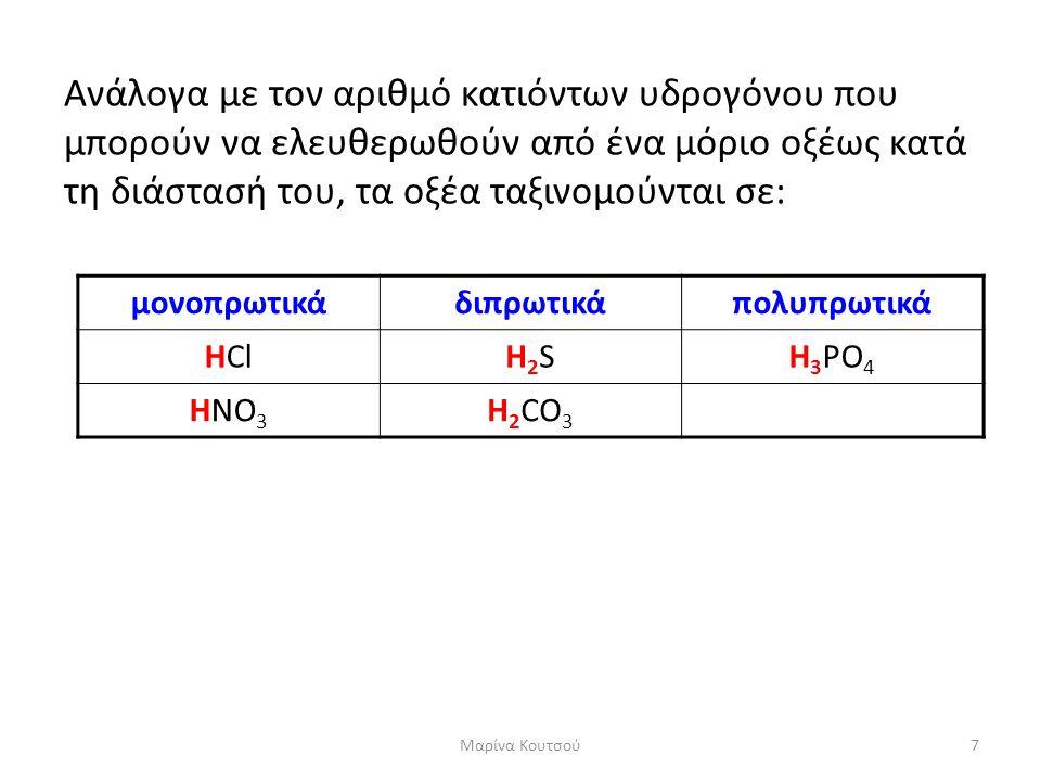 μονοπρωτικάδιπρωτικάπολυπρωτικά HClH2SH2SH 3 PO 4 HNO 3 H 2 CO 3 Ανάλογα με τον αριθμό κατιόντων υδρογόνου που μπορούν να ελευθερωθούν από ένα μόριο ο
