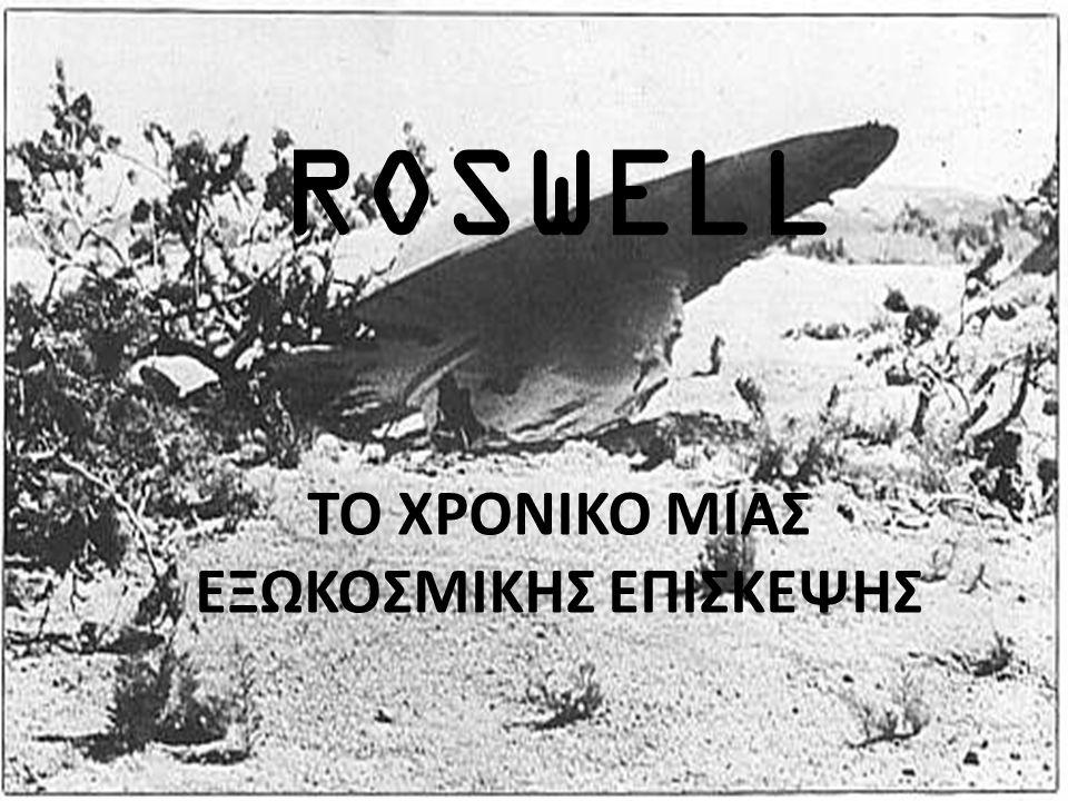 Τέλος Τελικά, το Ρόσγουελ είναι ένα θέμα που δύσκολα θα εξηγηθεί
