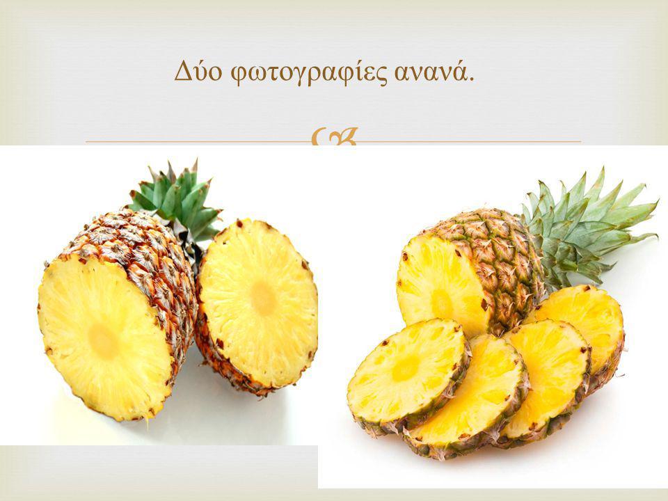  Δύο φωτογραφίες ανανά.