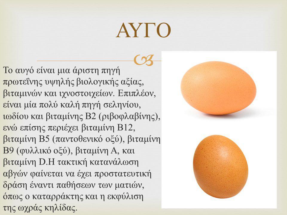  Το αυγό είναι μια άριστη πηγή πρωτεΐνης υψηλής βιολογικής αξίας, βιταμινών και ιχνοστοιχείων. Επιπλέον, είναι μία πολύ καλή πηγή σεληνίου, ιωδίου κα