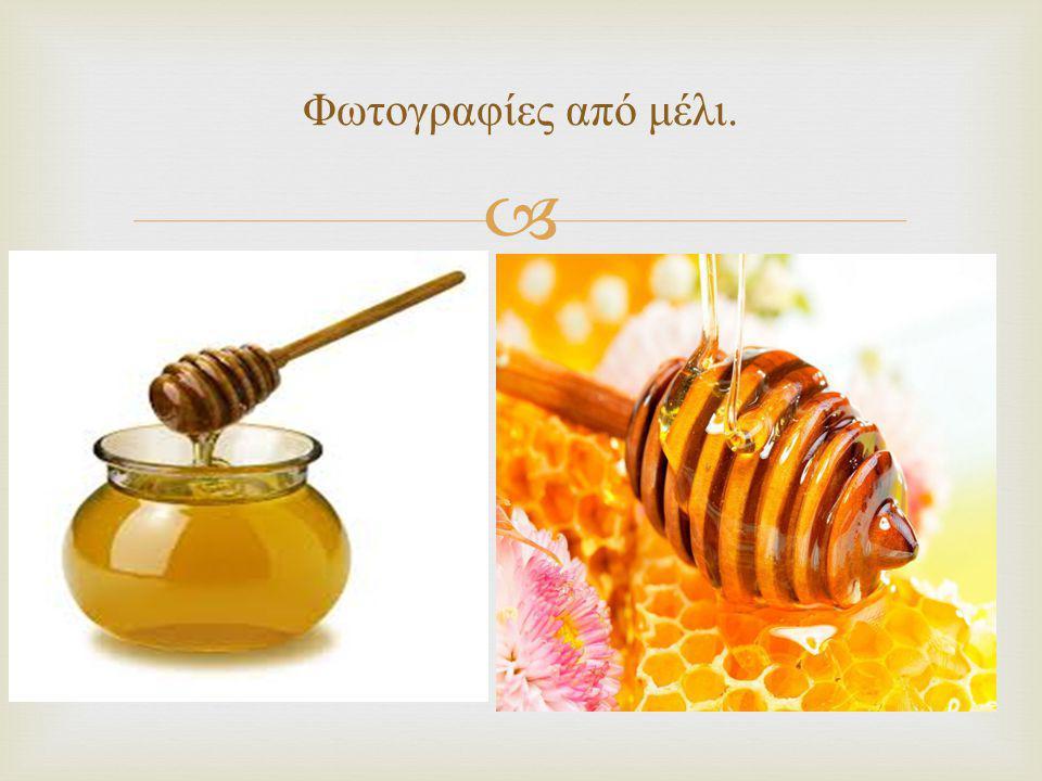  Φωτογραφίες από μέλι.