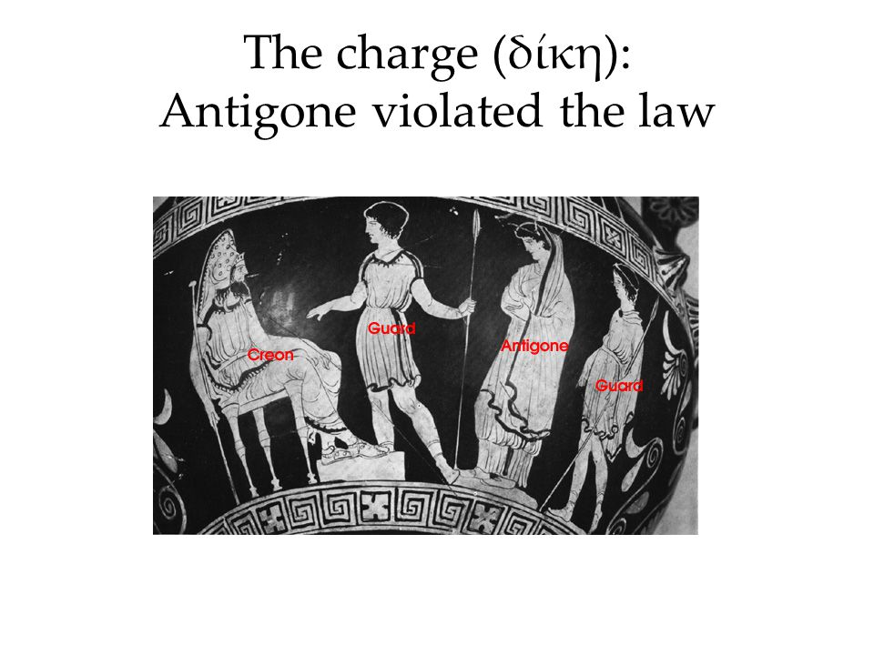 The charge (δίκη): Antigone violated the law