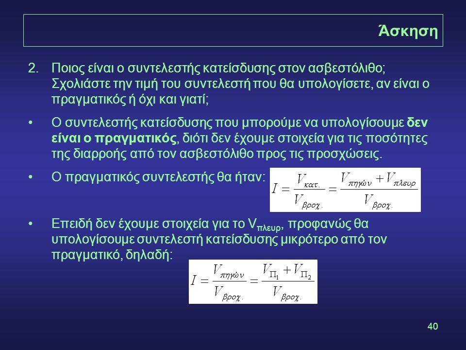 Άσκηση 2.Ποιος είναι ο συντελεστής κατείσδυσης στον ασβεστόλιθο; Σχολιάστε την τιμή του συντελεστή που θα υπολογίσετε, αν είναι ο πραγματικός ή όχι κα