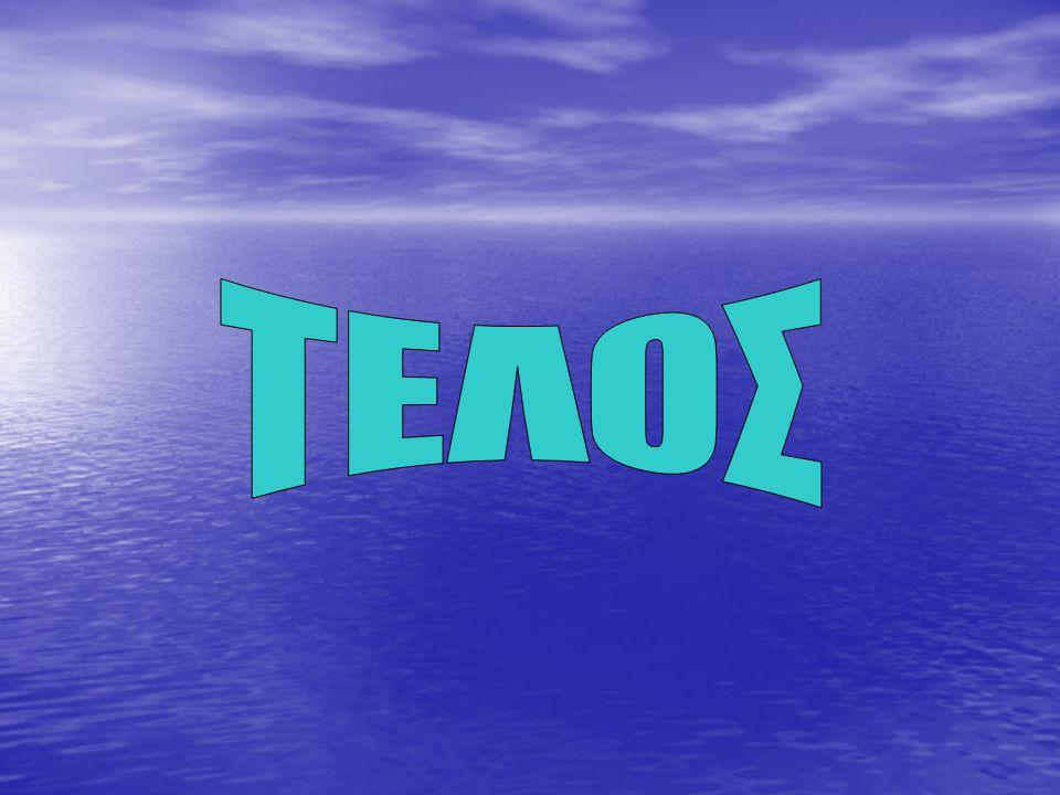 ΕΘΙΜΑ Στην Ελλάδα, σε αρκετές περιοχές, οι άνθρωποι ακολουθούν έθιμα με το νερό, τα οποία νιώθουν ότι θα τους εξασφαλίσουν υγεία και ευτυχία. Το πρωί