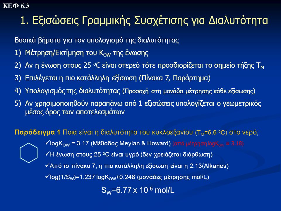 Βασικά βήματα για τον υπολογισμό της διαλυτότητας 1)Μέτρηση/Εκτίμηση του K OW της ένωσης 2)Αν η ένωση στους 25 ο C είναι στερεό τότε προσδιορίζεται το