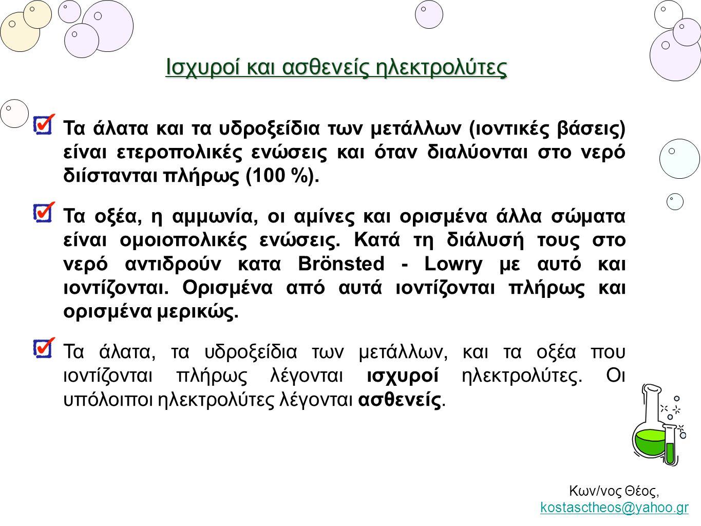 Κων/νος Θέος, kostasctheos@yahoo.gr kostasctheos@yahoo.gr Ισχυροί και ασθενείς ηλεκτρολύτες Τα άλατα και τα υδροξείδια των μετάλλων (ιοντικές βάσεις)