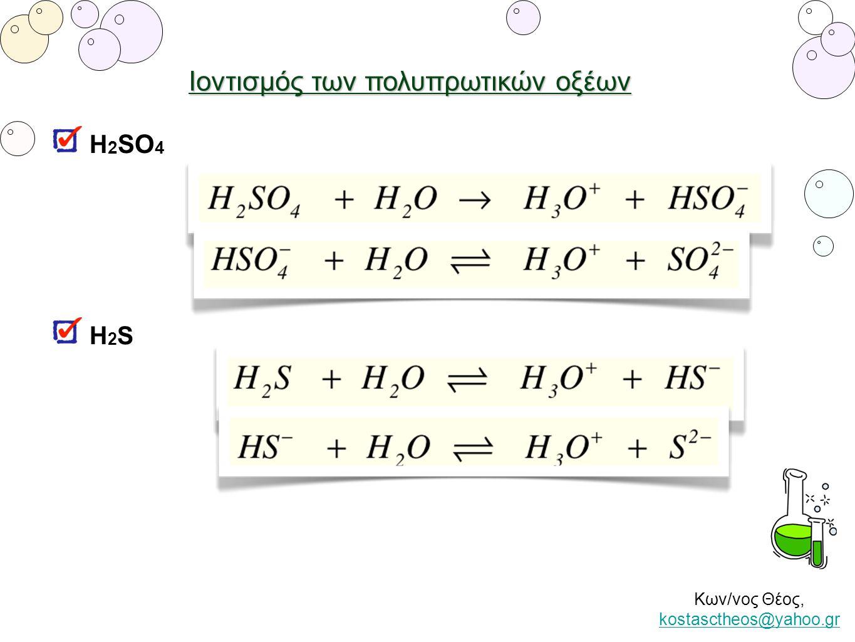 Κων/νος Θέος, kostasctheos@yahoo.gr kostasctheos@yahoo.gr Ιοντισμός των πολυπρωτικών οξέων H 2 SO 4 H2SH2S