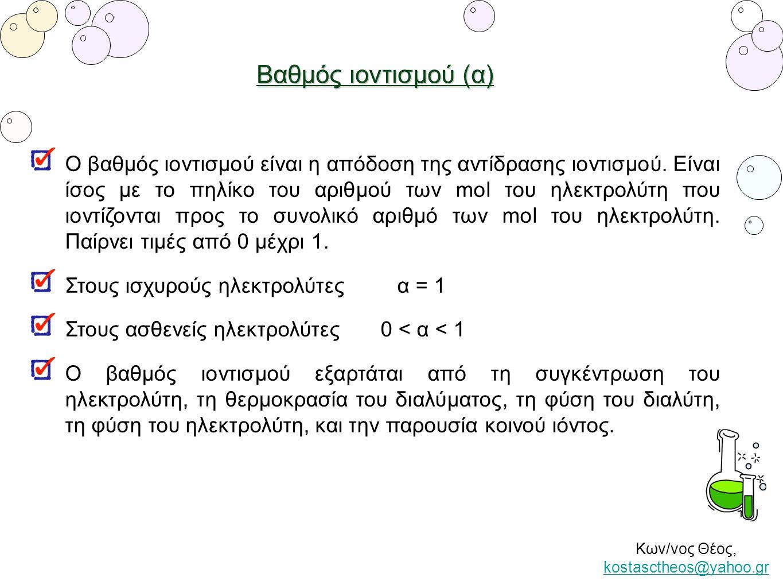 Κων/νος Θέος, kostasctheos@yahoo.gr kostasctheos@yahoo.gr Βαθμός ιοντισμού (α) Ο βαθμός ιοντισμού είναι η απόδοση της αντίδρασης ιοντισμού. Είναι ίσος