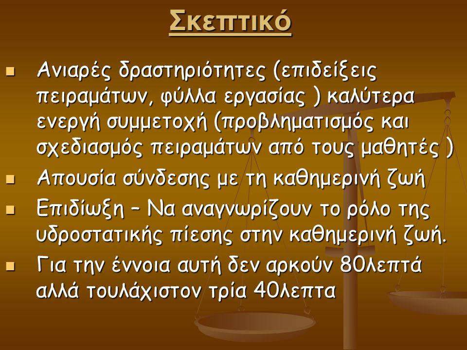 Ευχαριστούμε:  Άρτεμις Καζαγκά  Αθανάσιος Αντωνιάδης  Βίβιαν Κωσταντίνου  Μαρία Καραμαλίκη  Μύρια Κύρου  Αναστάσης Παύλου