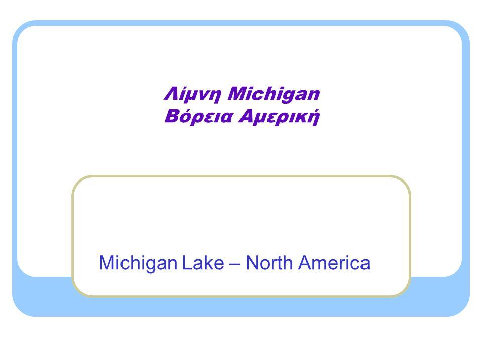 Λίμνη Michigan Βόρεια Αμερική Michigan Lake – North America