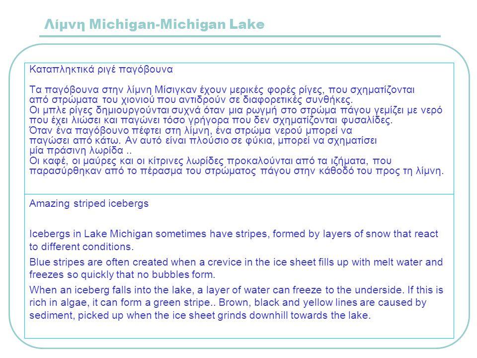 Καταπληκτικά ριγέ παγόβουνα Τα παγόβουνα στην λίμνη Μίσιγκαν έχουν μερικές φορές ρίγες, που σχηματίζονται από στρώματα του χιονιού που αντιδρούν σε δι