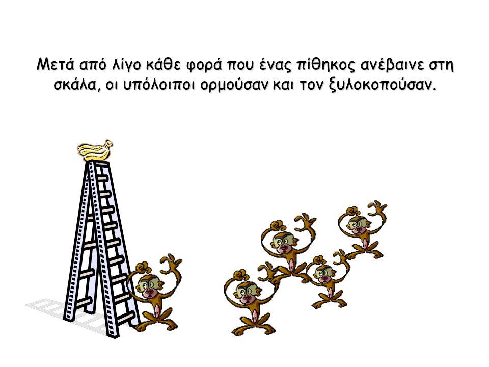 Μετά από λίγο κάθε φορά που ένας πίθηκος ανέβαινε στη σκάλα, οι υπόλοιποι ορμούσαν και τον ξυλοκοπούσαν.