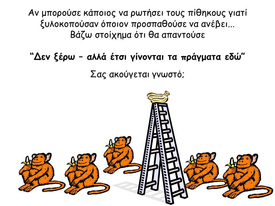 Αν μπορούσε κάποιος να ρωτήσει τους πίθηκους γιατί ξυλοκοπούσαν όποιον προσπαθούσε να ανέβει...