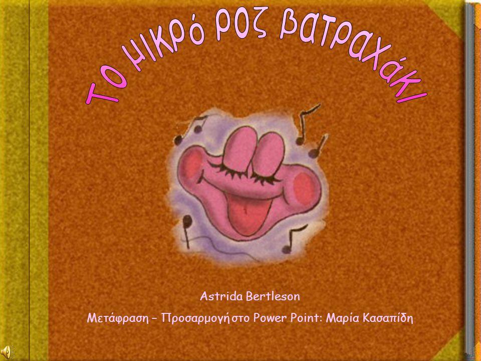 Astrida Bertleson Μετάφραση – Προσαρμογή στο Power Point: Μαρία Κασαπίδη
