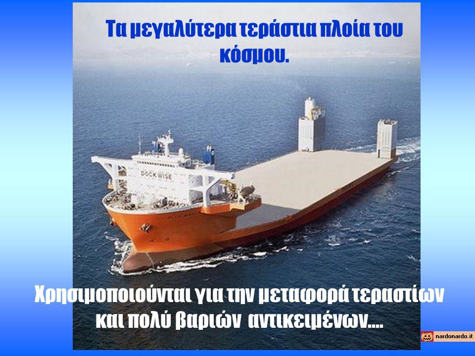 Τα μεγαλύτερα τεράστια πλοία του κόσμου. Χρησιμοποιούνται για την μεταφορά τεραστίων και πολύ βαριών αντικειμένων.…
