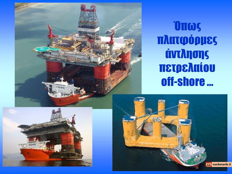 Όπως πλατφόρμες άντλησης πετρελαίου off-shore …