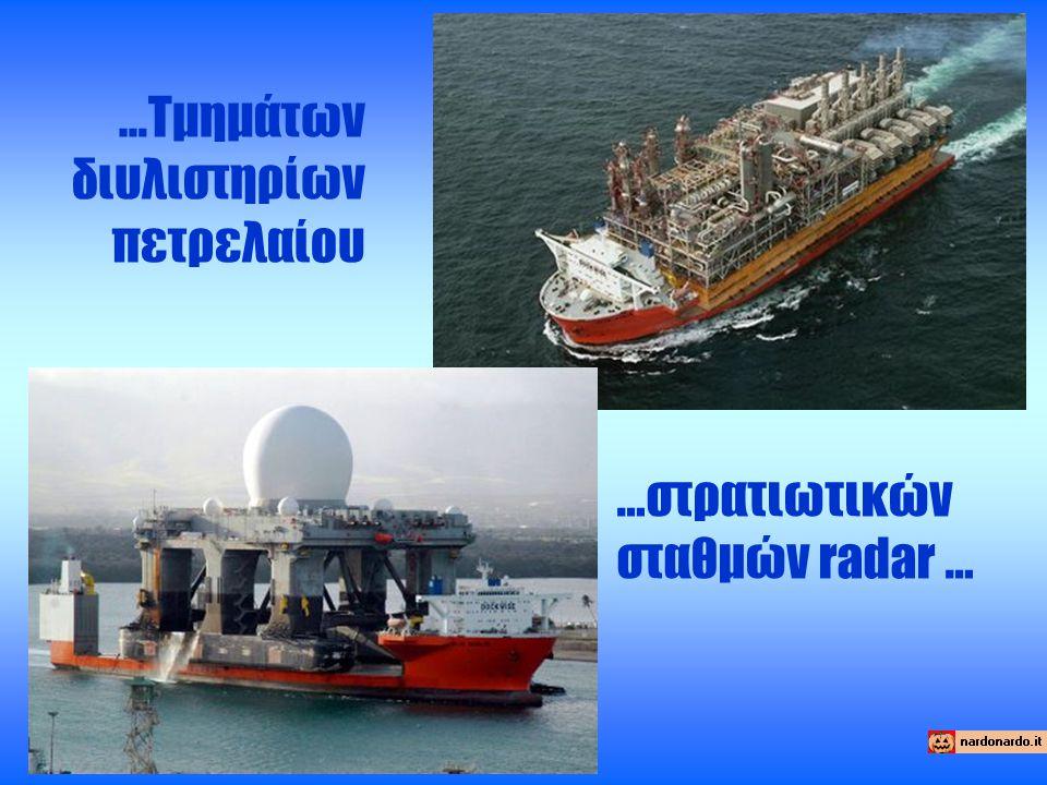 …Τμημάτων διυλιστηρίων πετρελαίου …στρατιωτικών σταθμών radar …