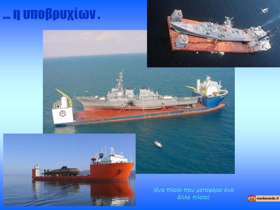 … η υποβρυχίων. (ένα πλοίο που μεταφέρει ένα άλλο πλοίο)
