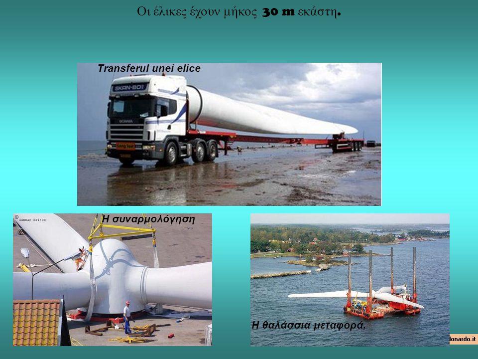 Οι έλικες έχουν μήκος 30 m εκάστη. Transferul unei elice Η συναρμολόγηση Η θαλάσσια μεταφορά.