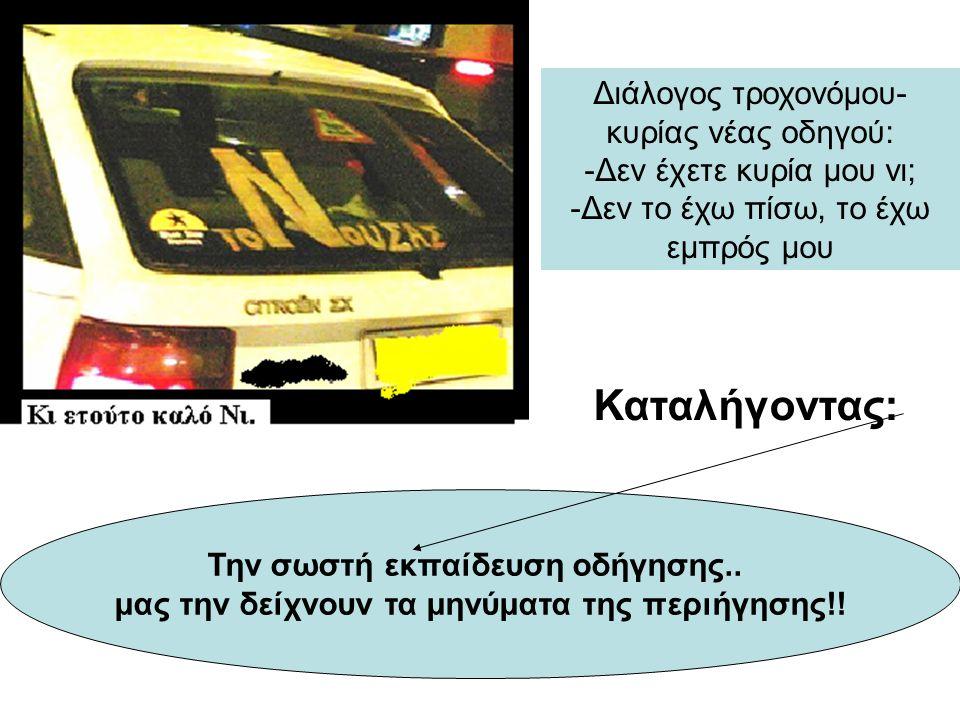 Την σωστή εκπαίδευση οδήγησης.. μας την δείχνουν τα μηνύματα της περιήγησης!.