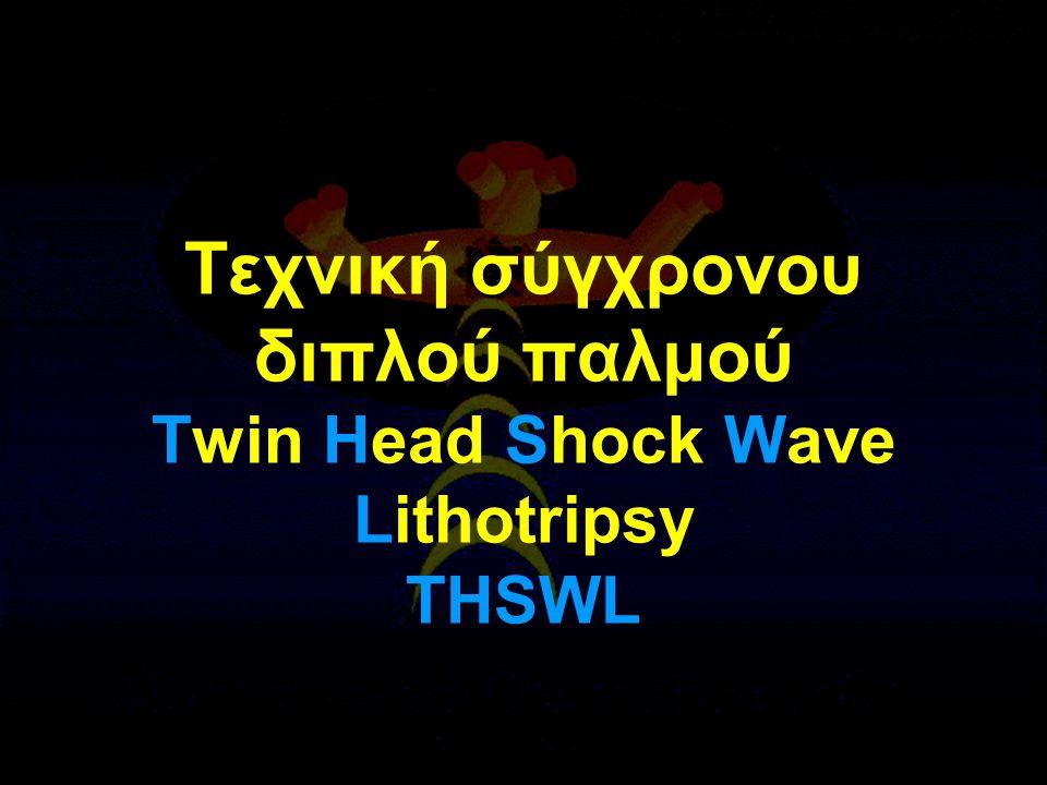 Τεχνική σύγχρονου διπλού παλμού Twin Head Shock Wave Lithotripsy THSWL