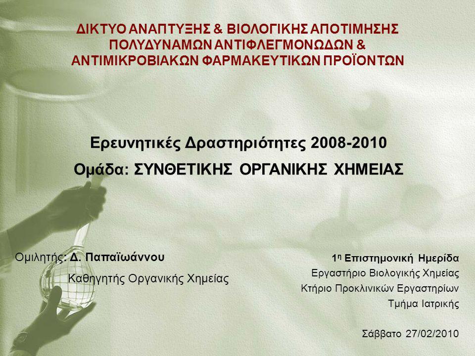1 η Επιστημονική Ημερίδα Εργαστήριο Βιολογικής Χημείας Κτήριο Προκλινικών Εργαστηρίων Τμήμα Ιατρικής Σάββατο 27/02/2010 ΔΙΚΤΥΟ ΑΝΑΠΤΥΞΗΣ & ΒΙΟΛΟΓΙΚΗΣ