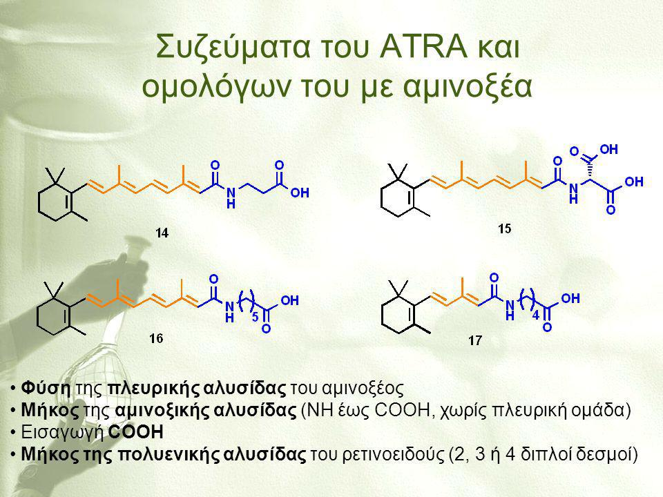 Συζεύματα του ATRA και ομολόγων του με αμινοξέα • Φύση της πλευρικής αλυσίδας του αμινοξέος • Μήκος της αμινοξικής αλυσίδας (ΝΗ έως COOH, χωρίς πλευρι