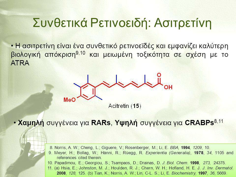 Συνθετικά Ρετινοειδή: Ασιτρετίνη • Η ασιτρετίνη είναι ένα συνθετικό ρετινοεϊδές και εμφανίζει καλύτερη βιολογική απόκριση 9,10 και μειωμένη τοξικότητα