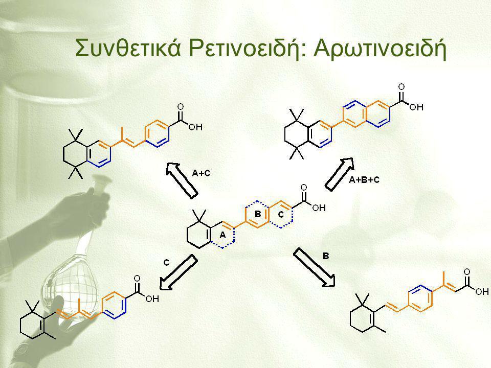 Συνθετικά Ρετινοειδή: Αρωτινοειδή