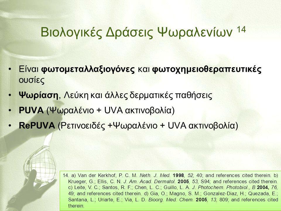 Βιολογικές Δράσεις Ψωραλενίων 14 •Είναι φωτομεταλλαξιογόνες και φωτοχημειοθεραπευτικές ουσίες •Ψωρίαση, Λεύκη και άλλες δερματικές παθήσεις •PUVA (Ψωρ