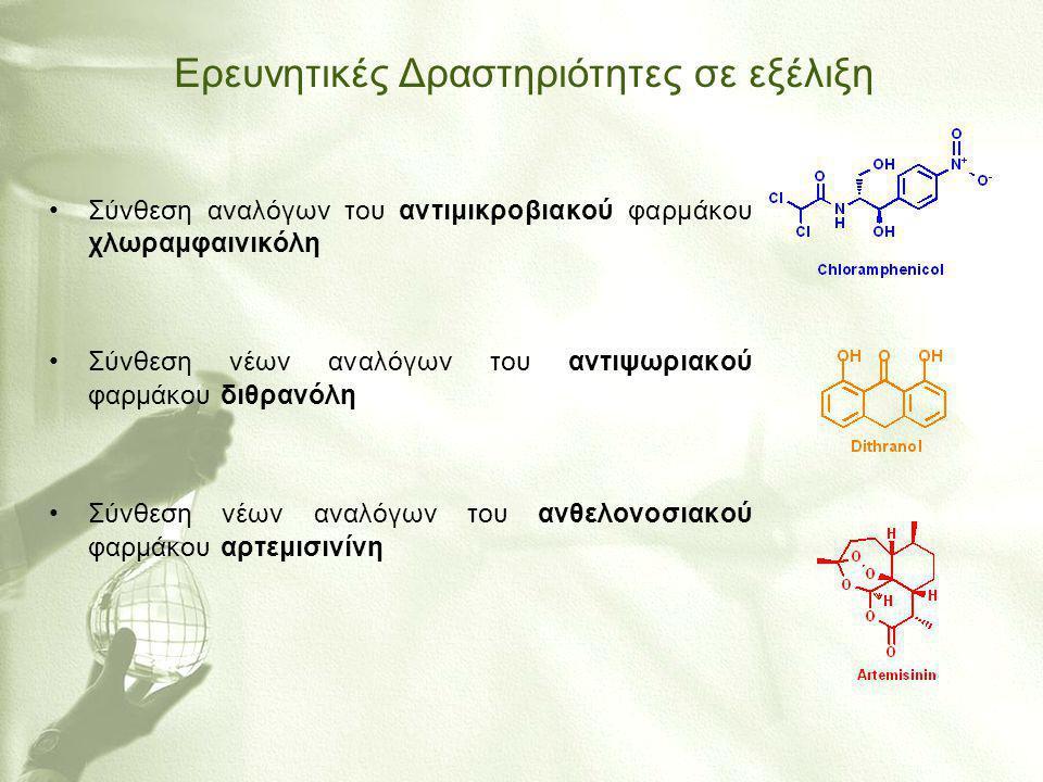 •Σύνθεση αναλόγων του αντιμικροβιακού φαρμάκου χλωραμφαινικόλη •Σύνθεση νέων αναλόγων του αντιψωριακού φαρμάκου διθρανόλη •Σύνθεση νέων αναλόγων του α