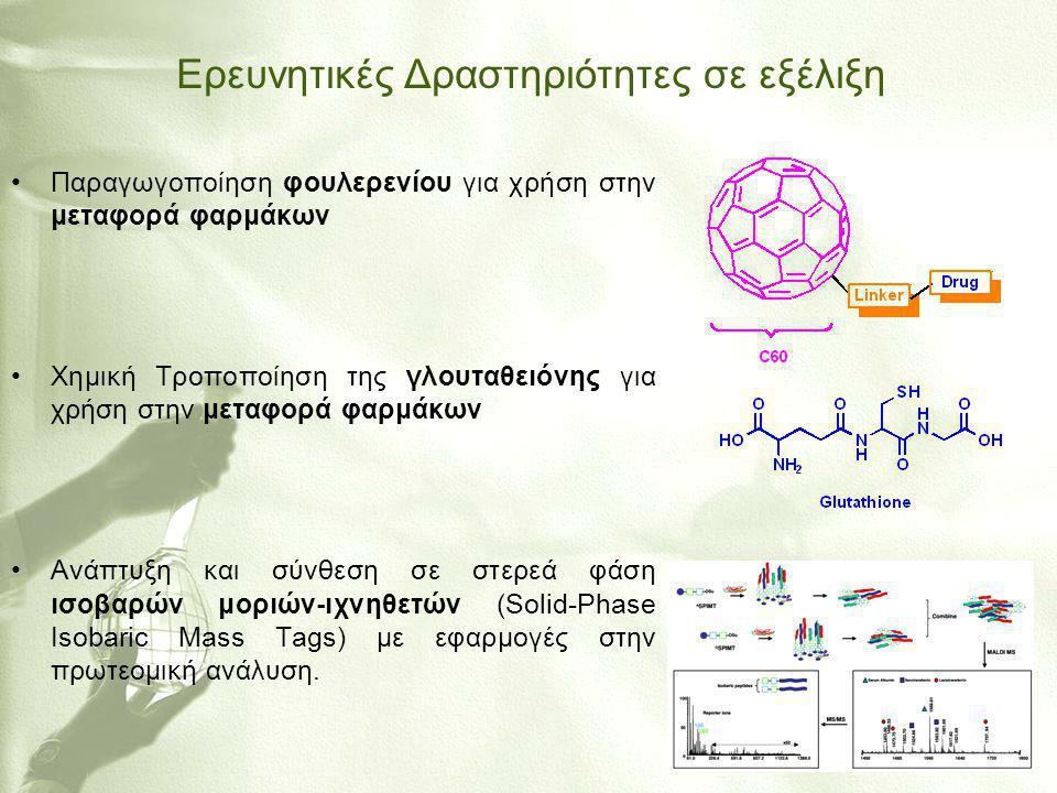 •Παραγωγοποίηση φουλερενίου για χρήση στην μεταφορά φαρμάκων •Χημική Τροποποίηση της γλουταθειόνης για χρήση στην μεταφορά φαρμάκων •Ανάπτυξη και σύνθ