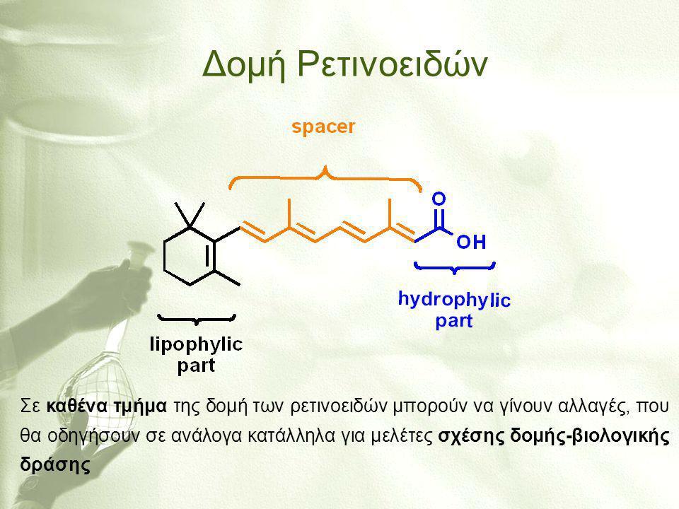 Αρωτινοειδή ασιτρετινικού τύπου με αντιοξειδωτική/αντιφλεγμονώδη δράση
