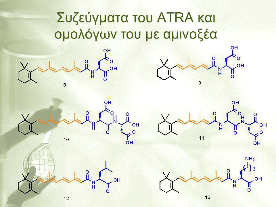 Συζεύματα του ATRA και ομολόγων του με αμινοξέα • Φύση της πλευρικής αλυσίδας του αμινοξέος • Μήκος της αμινοξικής αλυσίδας (ΝΗ έως COOH, χωρίς πλευρική ομάδα) • Εισαγωγή COOH • Mήκος της πολυενικής αλυσίδας του ρετινοειδούς (2, 3 ή 4 διπλοί δεσμοί)