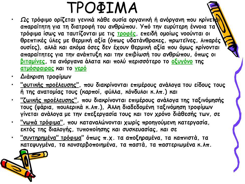 ΒΙΒΛΙΟΓΡΑΦΙΑ Βρήκαμε πληροφορίες από το Google και από διάφορα βιβλία της βιβλιοθήκης… ΤΑ ΜΕΛΗ ΤΗΣ ΟΜΑΔΑΣ Παπαδοπούλου Μαρία Σαμσωνίδης Κυριάκος Σπυριδοπούλου Κυριακή Σιδηροπούλου Δέσποινα