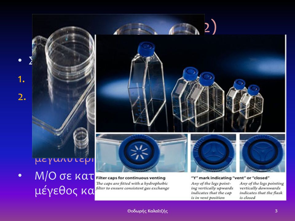 Βιοτεχνολογία (2) • Στηρίζεται σε: 1.Τεχνικές καλλιέργειας και ανάπτυξης Μ/Ο. 2.Τεχνικές ανασυνδυασμένου DNA (δηλ. δυνατότητα εισαγωγής νέων επιθυμητώ