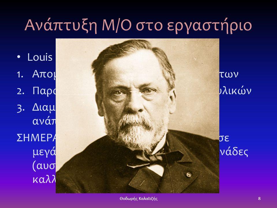 Ανάπτυξη Μ/Ο στο εργαστήριο • Louis Pasteur : 1.Απομόνωση ειδών βακτηρίων ή μυκήτων 2.Παρασκευή κατάλληλων θρεπτικών υλικών 3.Διαμόρφωση κατάλληλων συ